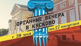 Органные вечера в Кусково. Дуэт арфы и органа