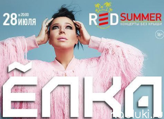 Елка. RED Summer. Концерт без крыши