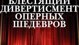 Блестящий дивертисмент оперных шедевров