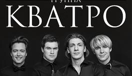 Группа «КВАТРО». Classical. Посвящение Андреа Бочелли