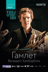 Гамлет: Камбербатч