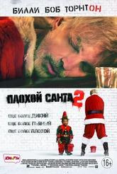 Плохой Санта-2