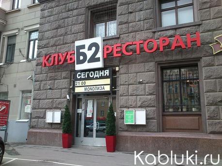 Адрес клуба б2 москва видео из ночного клуба екатеринбург
