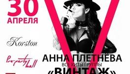 Анна Плетнева с хитами группы Винтаж в Серпухове