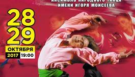 Ансамбль народного танца им. И.Моисеева