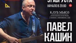 Павел Кашин. Творческий вечер