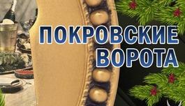 Новогодняя ночь «Вокруг света». Покровские ворота
