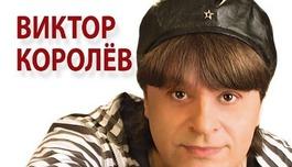 Виктор Королев (Ступино)