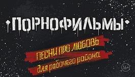 """Панк-рок-группа """"Порнофильмы"""". 10 лет"""