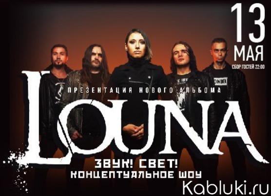 Louna в Серпухове