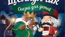 Театрально-цирковая сказка «Щелкунчик»
