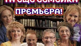 """""""ТА ЕЩЁ СЕМЕЙКА"""" премьера"""