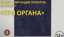 Звучащие полотна. Малевич. Три органа, дудук и саксофон.