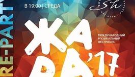 Pre-party фестиваля ЖАРА