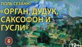 «Звучащие полотна. Поль Сезанн»     Орган, дудук, саксофон и гусли
