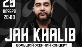 Jah Khalib. Большой осенний концерт