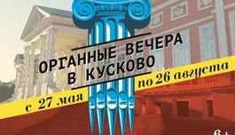 Органные вечера в Кусково. Гитара и орган