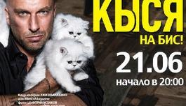 «Кыся» на бис! - юбилей Дмитрия Нагиева