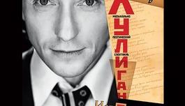 «Хулиган. Исповедь» (спектакль Московского Губернского театра)