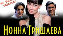 Нонна Гришаева в ностальгической комедии «На высоких каблуках»