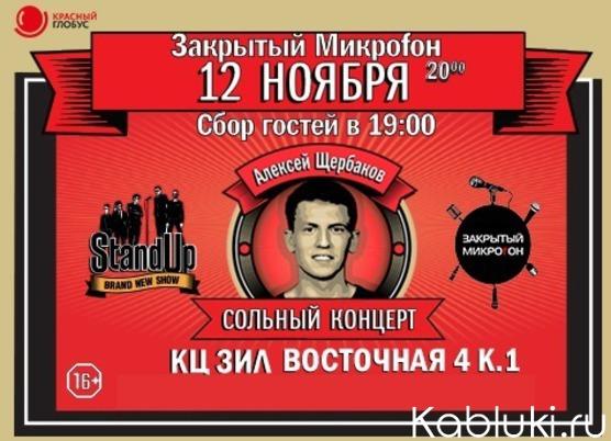 Закрытый Микроfон: Иван Абрамов