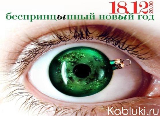 «БеспринцЫпный новый год» с Константином Хабенским и Александром Цыпкиным