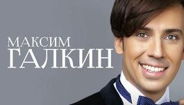 Максим Галкин. Сольный концерт