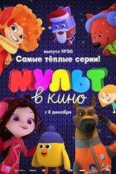 МУЛЬТ в кино. Выпуск № 86