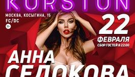 Концерт Анны Седоковой