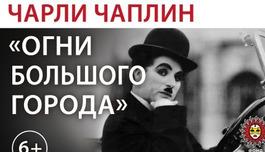 Проект «Великий немой»  Фильм Чарли Чаплина