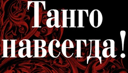 Танго навсегда!