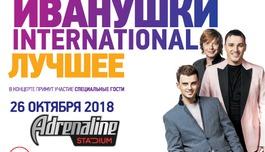 Иванушки International. ЛУЧШЕЕ