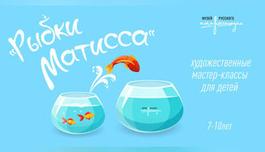 «Рыбки Матисса»: художественные мастер-классы для детей 7-10 лет