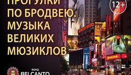 Прогулки по Бродвею. Музыка Великих Мюзиклов