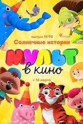 Мульт в кино. Выпуск №93