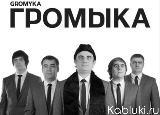 ГРОМЫКА - Большой весенний концерт!
