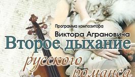 Творческий вечер «Грани музыки». Композитор Виктор Агранович