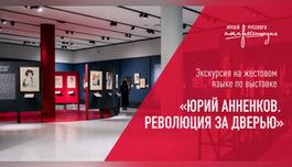 Экскурсия на жестовом языке по выставке «Юрий Анненков. Революция за дверью»