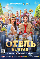 "Отель ""Белград"""
