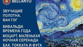 Ван Гог. Вивальди. Времена года. Моцарт. Маленькая ночная серенада. Бах. Токката и фуга ре минор