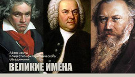 Революция Бетховена