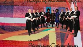 Мелодии из солнечной Грузии. Ансамбль Акапелла-Сакартвело. Концерт в оранжерее