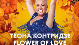 Теона Контридзе. Flower of love. Концерт в оранжерее