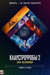 Клаустрофобы-2: Лига выживших